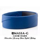 ARC Master-Blue  鍺鈦手環  MASSA-G X ACHOS