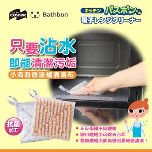 日本CONDOR 小海豹 微波爐潔淨擦 2入組橘色*2