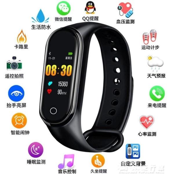 智慧手錶智慧手環手錶運動計步器鬧鐘測心率男女學生防水電子情侶手環5代多功能 【快速出貨】