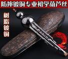 防摔耐用鍍銅葫蘆絲C調降B調葫蘆絲樂器KM459『伊人雅舍』