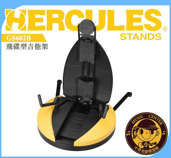 台灣公司貨非水貨非仿冒品HERCULES GS602B 海克力斯 飛碟型 吉他架 電吉他架 輕便型 展示架