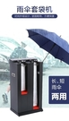 不銹鋼傘袋機自動雨傘套袋機雙頭傘套機雨傘袋機酒店收納雨傘架子 陽光好物