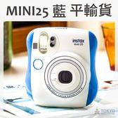 【東京正宗】富士 Fujifilm instax mini25 拍立得 相機 平輸貨 藍色 另售 mini系列適用底片