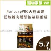 寵物家族-NurturePRO天然密碼-低敏雞肉體態控制熟齡貓配方5.7kg