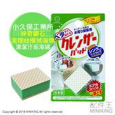 【配件王】現貨 日本製 小久保工業所 神奇鑽石 流理台擦拭海綿 水槽 海綿 洗手台 清潔 汙垢