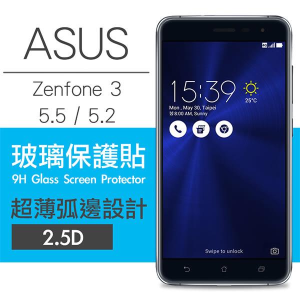 【00188】 [ASUS Zenfone 3] 9H鋼化玻璃保護貼 弧邊透明設計 0.26mm 2.5D