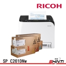 【搭C250S原廠2黑3彩】RICOH SP C261DNw【三年保固】A4彩色雷射印表機 自動雙面列印