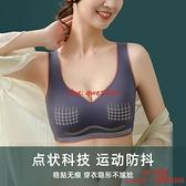 泰國乳膠無痕內衣女美背無鋼圈薄款聚攏收副乳【CH伊諾】