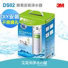 3M 全面級DS02 淨水器/濾水器(DIY簡易安裝組) ★買DS02濾心 送DIY配件包--立即升級可生飲淨水器