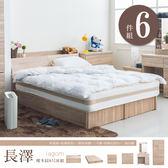 【dayneeds】長澤 橡木紋6尺雙人六件組 床頭箱 加強床底 床頭櫃 衣櫥 三斗櫃 化妝台