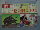 【書寶二手書T3/雜誌期刊_PHO】小牛頓_112~118期間_3本合售_獨角仙等