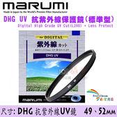 攝彩@Marumi DHG UV Cut L390 保護鏡 49 52mm 抗紫外線標準型 多層鍍膜 日本製公司貨
