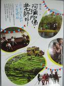 【書寶二手書T6/親子_KNS】阿彌陀佛老師好:一位華語老師的菲常體驗_賴小馬