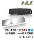 【雙錄】凌視界 FH-130二代GPS 高清行車記錄器