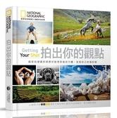 (二手書)拍出你的觀點:國家地理攝影師教你思考影像的力量,發掘自己的攝影眼