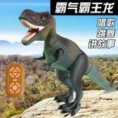 遙控智慧恐龍教學故事機火龍兒童男孩玩具早教電動仿真恐龍模型斑HM 衣櫥の秘密