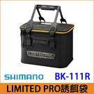 橘子釣具 SHIMANO誘餌袋 LIMITED PRO BK-111R(硬式) 黑色40cm