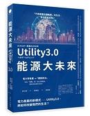 能源大未來:電力產業的新模式──Utility3.0,將如何改變我們的生活【城邦讀書花園】