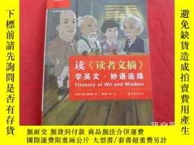 二手書博民逛書店讀《讀者文摘》學英文·妙語連珠罕見[Treasury of Wi