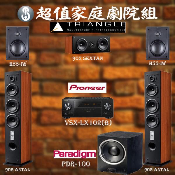 【新竹勝豐群音響】5.1超值劇院組 Pioneer擴大機 Triangle 喇叭(琥珀色) Paradigm重低音喇叭