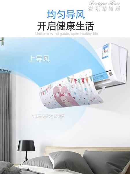 空調出風口冷氣擋風板壁掛式遮風罩臥室d防風檔擋板通用防直吹YYP 麥琪精品屋
