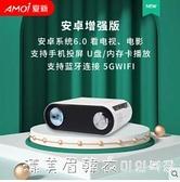 高清投影儀家用4k家庭影院1080p小型便攜無線wifi墻投宿舍臥室投影機智能語音 NMS美眉新品