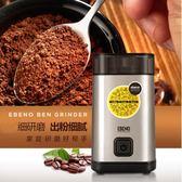 咖啡機 啡憶 磨豆機 電動咖啡豆研磨機 家用小型粉碎機不銹鋼磨粉咖啡機 igo歐萊爾藝術館