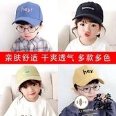 兒童棒球帽女童鴨舌帽寶寶帽子男童擋風帽【君來佳選】