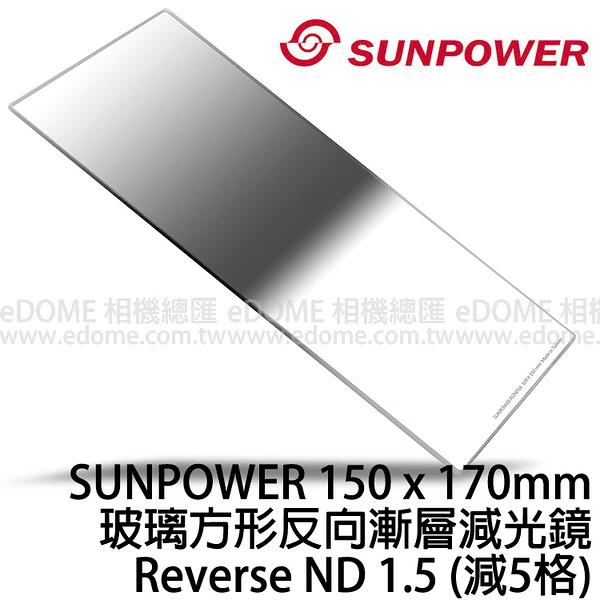 SUNPOWER 150 x 170 mm Reverse ND 1.5 玻璃方形反向漸層減光鏡 (0利率 免運 公司貨) ND32 減5格光圈