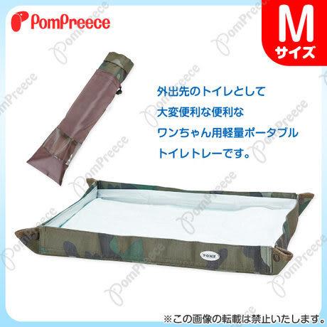 [寵樂子]《日本PomPreece》寵物外出攜帶用尿布盆5003尿盆M色- 迷彩綠色/寵物外出好幫手[預購]