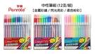 PENROTE 筆樂 0.7mm 中性筆組 (金屬彩繪/閃光亮彩/柔色粉彩) 12入組