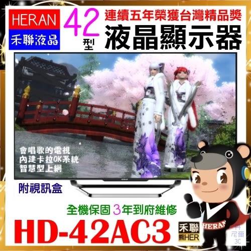 【HERAN 禾聯】42吋智慧聯網卡拉OK液晶電視《HD-42AC3》