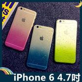 iPhone 6/6s 4.7吋 3D雨滴漸變色保護套 軟殼 半透漸層糖果色 立體水珠 矽膠套 手機套 手機殼