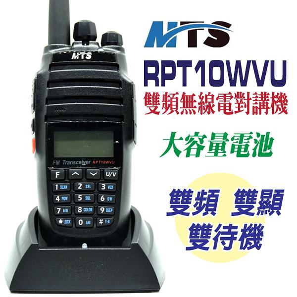 MTS 雙頻PRT10WVU 超大功率無線電對講機(1入)  MTS-RPT10WVU