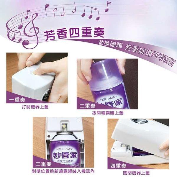 妙管家-噴霧式芳香劑(薰衣草香)300ml*2(4入/箱)