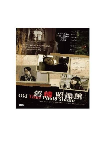 舊情照像館 DVD  (購潮8)