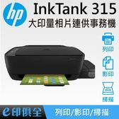 HP InkTank 315 大印量相片連供事務機