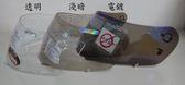 【東門城】ZEUS瑞獅 ZS1200E鏡片 透明/淺暗