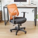 椅子 電腦椅 書桌椅 辦公椅 【I0311】格爾透氣網紋厚墊電腦椅 MIT台灣製 完美主義