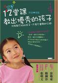 (二手書)12堂課教出優秀的孩子
