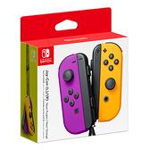 [哈GAME族]免運費 可刷卡●極少量到貨●Switch Joy-Con 控制器組 電光紫 / 電光橙 左右手手把 LR腕帶