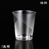 618大促 一次性硬塑料杯子加厚航空杯硬質 百搭潮品