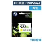 原廠墨水匣 HP 黃色 高容量 NO.933XL / CN056AA / CN056 / 056A /適用 HP OJ6100/OJ6600/OJ6700/OJ7110/OJ7610