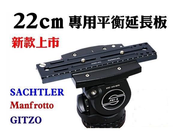 《 統勛照相 》MARSACE MP-MS22 For Manfrotto GITZO Sachtler 新款 通用 22cm 平衡延長板