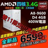 【6599元】最新AMD A8-9600四核3.4G內建獨顯搭配120G SSD快速硬碟+原廠保固可模擬器雙開可刷卡分期