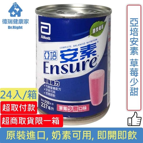 即期良品 亞培安素 草莓少甜 237ml 24入/箱 效期2021.09◆德瑞健康家◆