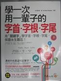 【書寶二手書T6/語言學習_OFW】學一次用一輩子的字首‧字根‧字尾_喬英華