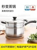 加厚不銹鋼湯鍋蒸鍋熬湯鍋小火鍋家用雙耳煮鍋燃氣奶鍋電磁爐專用 快速出貨
