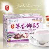 【京工】芋香椰奶(10入)~220g/盒~奶素食
