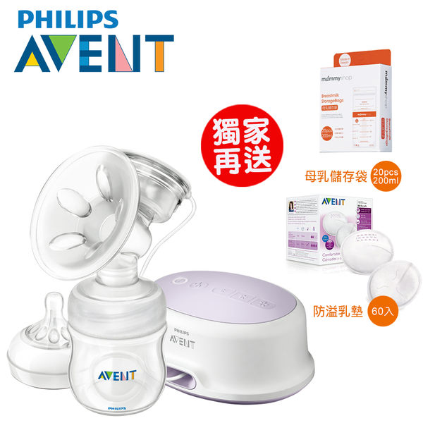 【PHILIPS AVENT】輕乳感標準型單邊電動吸乳器 加贈1.媽咪小站母乳儲存袋 2.Avent防溢乳墊